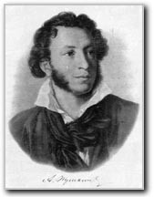 Александр Сергеевич Пушкин - ХУДОЖНИКУ